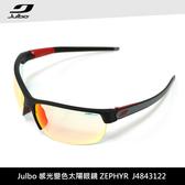 Julbo 感光變色太陽眼鏡 ZEPHYR J4843122 / 城市綠洲 (太陽眼鏡、變色鏡片、跑步騎行鏡)