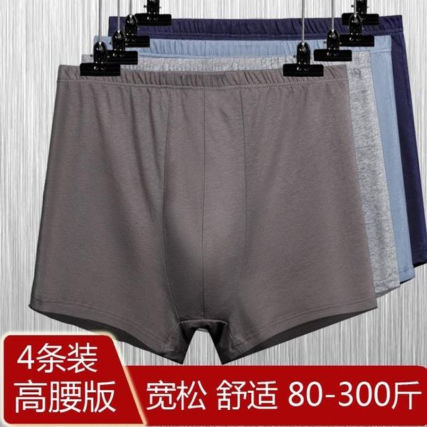 【促銷全場九五折】高腰純棉內褲男士加肥加大碼寬松肥佬特大號胖子褲頭深腰平角褲衩