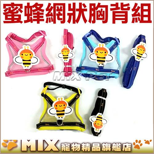 ◆MIX米克斯◆DAB .蜜蜂網狀胸背+牽繩組【530B1 2S號】透氣舒適,台灣製