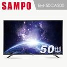 SAMPO聲寶 新轟天雷 50型 FHD超質美LED液晶顯示器 EM-50CA200(含運不含安裝)