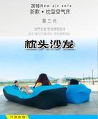 口袋沙發 戶外懶人沙發快速便攜式午休沖充氣墊口袋空氣床露營沙灘吹氣睡袋 igo 城市玩家