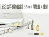 【鋁合金3.5mm 耳機防塵塞】兩用式適用所有廠牌 耳機孔可當 Sim卡取卡針金屬防塵塞耳機塞