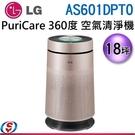 【信源電器】LG 樂金 PuriCare™ 360°空氣清淨機 AS601DPT0