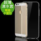 《 3C批發王 》超薄透明清水套 iPhone6 / iPhone6 Plus / iPhone 5S / iPhone 4S TPU隱形套 保護套