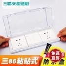 防水盒粘貼式浴室透明三聯插座防濺盒自粘防水罩 交換禮物