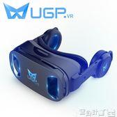 VR眼鏡 VR眼鏡rv虛擬現實3d手機專用ar一體機4d蘋果眼睛頭戴式游戲機igo 寶貝計畫