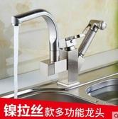 抽拉式冷熱水龍頭廚房洗菜盆全銅伸縮可旋轉不銹鋼洗碗池水槽家用