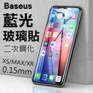 【G76】Baseus 倍思 藍光 護眼 二次鋼化 0.15mm 玻璃貼 保護貼 iPhone X XS MAX XR