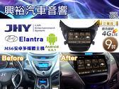 【JHY】12~13年Hyundai Elantra專用9吋螢幕MS6安卓主機*安卓+三聲控*送1年4G網+LiTV影視1年