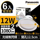Panasonic 6入組 LED 12W 12.5cm崁燈 白光6500K 6入