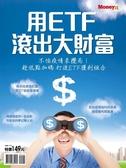 Money錢特刊:用ETF滾出大財富