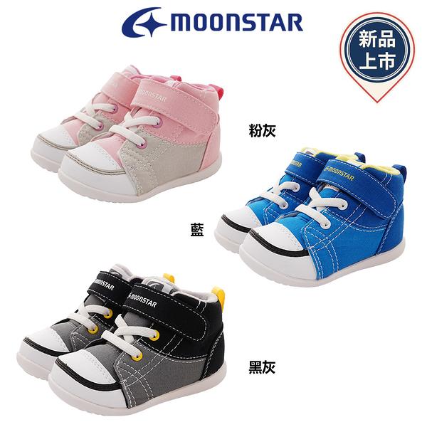 日本月星Moonstar機能童鞋頂級學步系列12361粉灰/12366藍/12367黑灰(寶寶段)