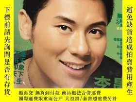 二手書博民逛書店電視劇雜誌2008年第8期(總181)陳鍵鋒罕見唐禹哲Y2688