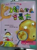 【書寶二手書T6/少年童書_QXE】身體為什麼會長大_全美淑,林貞娥