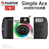 Norns【FUJIFILM Simple Ace 400度即可拍相機 27張入】日本富士傻瓜相機閃燈版 QuickSnap一次性底片
