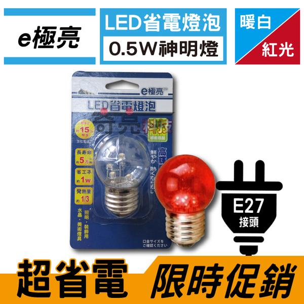 E極亮 含稅特價【奇亮科技】LED燈泡 E27 0.5W LED省電燈泡 神明燈 小夜燈 美術燈 小紅燈