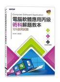 電腦軟體應用丙級術科解題教本︰109年啟用試題