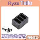 專為 Tello 飛行電池設計 最多可連接三塊電池