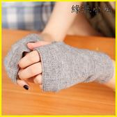 聖誕禮物 保暖手套 手套女冬無指短款羊毛線情侶