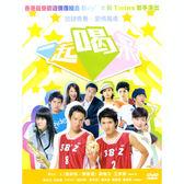 港劇 - 一起喝采DVD (全10集) Boy z/張致恆/關智斌/Twns