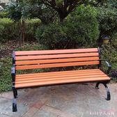 戶外休閒排椅公園椅子浴室更衣長椅休息鐵藝長凳陽臺實木條凳 DR20230【Rose中大尺碼】