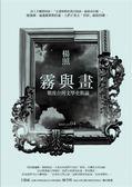 (二手書)霧與畫─戰後台灣文學史散論