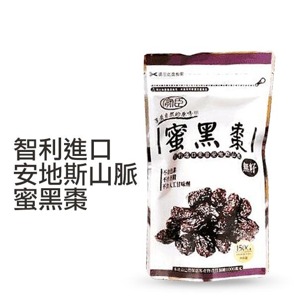 智利進口 無籽蜜黑棗 150g/包【小紅帽美妝】