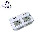 安全達人 RU-6331 雙用分接式插座+USB充電座