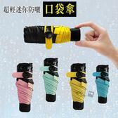 【OD0133】迷你超輕防曬五折晴雨傘 袖珍便攜黑膠傘 抗UV防紫外線口袋傘太陽傘折疊摺疊遮陽傘
