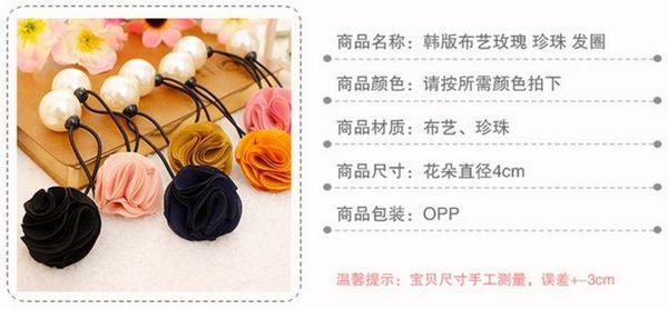 [協貿國際]  韓國飾品時尚玫瑰花朵大珍珠髮圈頭飾 (4個價)