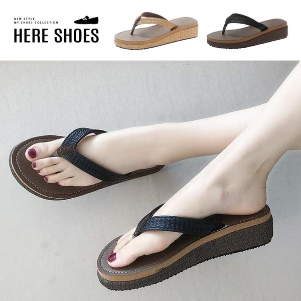 [Here Shoes]涼拖鞋-草編壓紋鞋面 跟高4CM 楔形鞋 夾腳拖鞋 人字拖鞋-ANA08