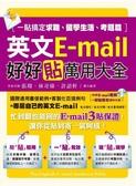英文E-mail好好貼萬用大全:一貼搞定求職、留學生活、考題篇