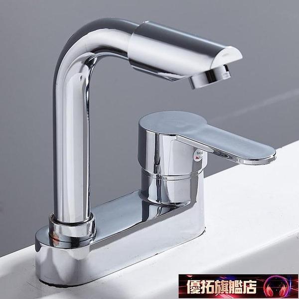 水龍頭 水龍頭冷熱面盆雙孔家用三孔台盆衛生間老式混水閥洗手洗臉盆龍頭 優拓