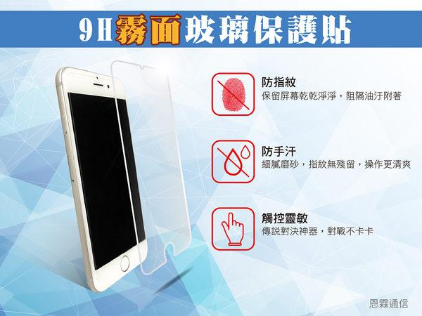 『9H霧面玻璃保護貼』ASUS ZenFone Ares ZS572KL 鋼化玻璃貼 抗眩防指紋 螢幕保護膜 9H硬度