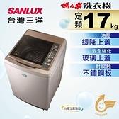 SANLUX台灣三洋媽媽樂17kg超音波定頻單槽洗衣機 SW-17AS6~含基本安裝+舊機回收