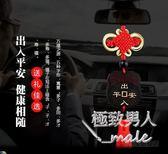 汽車掛件後視鏡高檔保平安符SMY4782【極致男人】