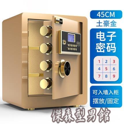 歐奈斯指紋密碼保險櫃家用WIFI遠程報警辦公入墻隱形保險箱小型防盜保管箱45cm 【618購物節】