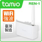 [富廉網] 【TAMIO】REN-1 插頭式大功率WiFi強波器