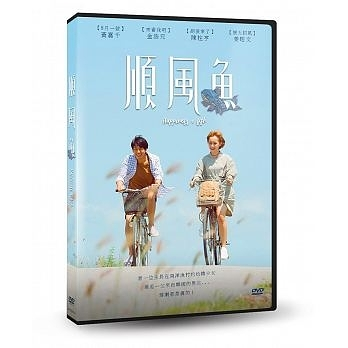 順風魚 DVD Happiness of Fish 免運 (購潮8)