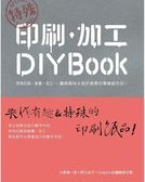 (二手書)特殊 印刷.加工DIY BOOK