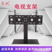 液晶電視機底座腳架座架萬能桌面支架通用32/42/49/50/55/60/70寸 DF