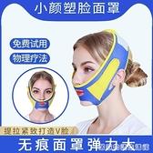透氣睡眠繃帶小v臉面罩法令紋神器面部下垂提拉緊致雙下巴貼 聖誕節鉅惠