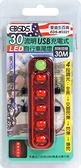 USB充電紅光LED尾燈 【多廣角特賣廣場】 自行車尾燈 腳踏車燈 照明燈 隨身燈