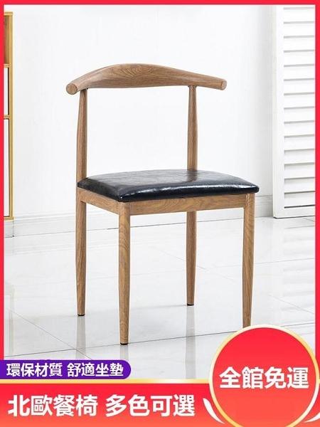 餐椅 北歐餐椅家用簡約鐵藝牛角椅子仿實木靠背凳子奶茶店主題餐廳桌椅【八折搶購】