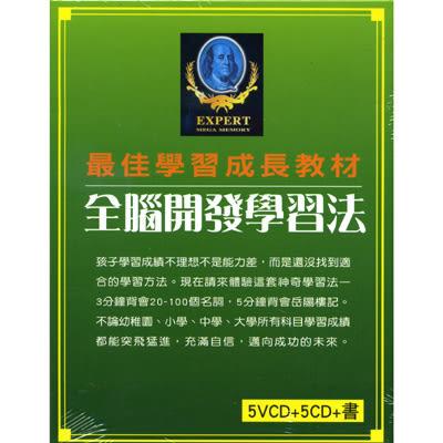 全腦開發學習法VCD (5VCD+5CD+書)