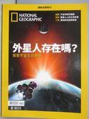 【書寶二手書T1/雜誌期刊_YDY】國家地理特刊_外星人存在嗎?等
