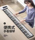 音格格手卷電子鋼琴便攜式88鍵初學者成人家用鍵盤專業加厚版男女 ciyo 黛雅