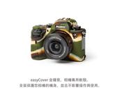 easyCover 金鐘套 Sony A9 / A7RIII A7R III A7R3 適用 果凍 矽膠 保護套 防塵套  (黑色 / 迷彩 )
