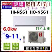 【禾聯冷氣】6.0KW 9~11坪旗艦型變頻壁掛式冷專型《HI-N561/HO-N56C》全機三年主機板7年壓縮機10年保固
