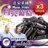 【愛上新鮮】正宗美國無籽月亮葡萄3盒(500g/盒)